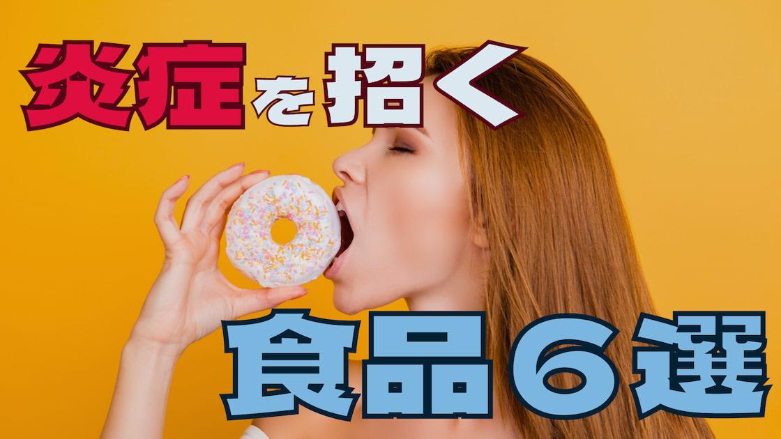 毎日食べてない?万病の元とされる『炎症』を招く食べ物6選