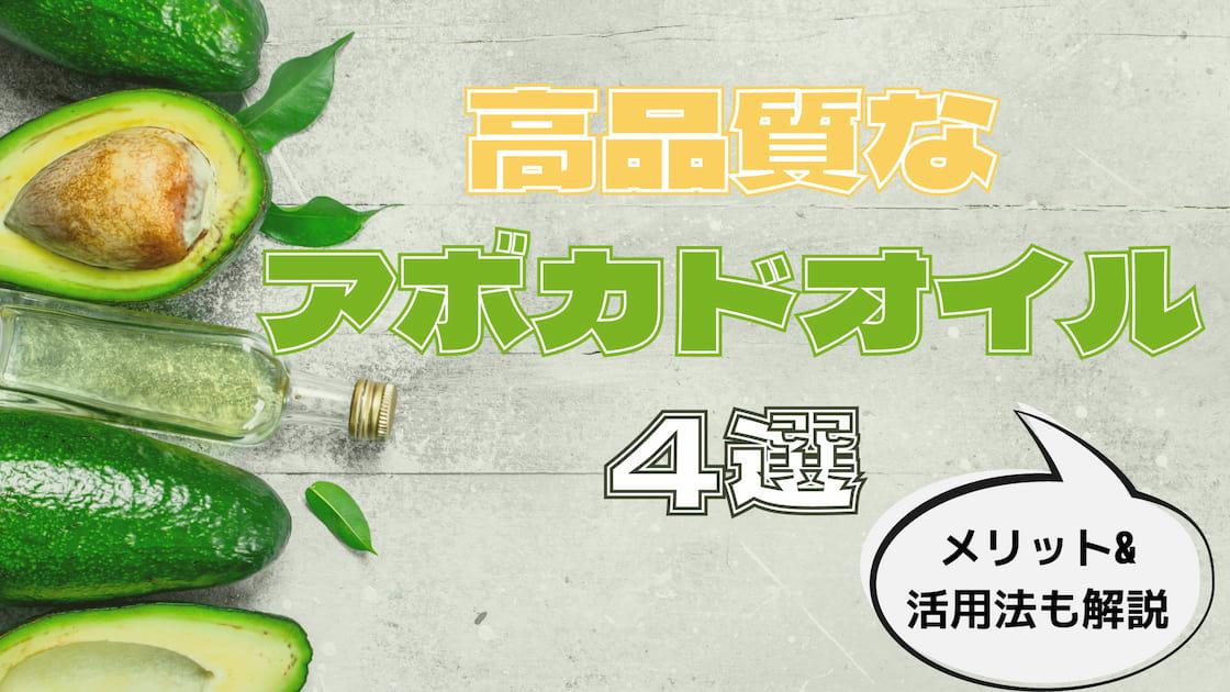 高品質でおすすめ『アボカドオイル』3選|期待できる健康メリットと使い方も解説