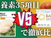 【徹底比較】ベースブレッドとサラダチキン(鶏むね肉)の栄養素35項目を全て調査