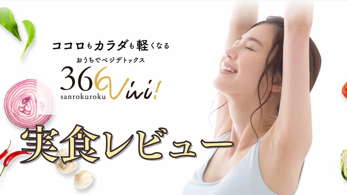 【口コミ】366vivi!を実際に食べてレビュー|おいしい?まずい?