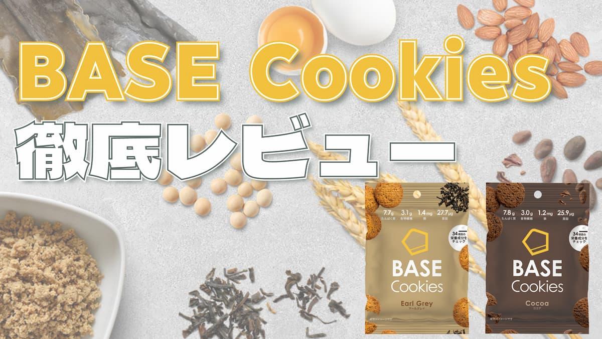 【口コミ】ベースクッキー(BASE Cookies)の実食レビュー|おいしい?まずい?