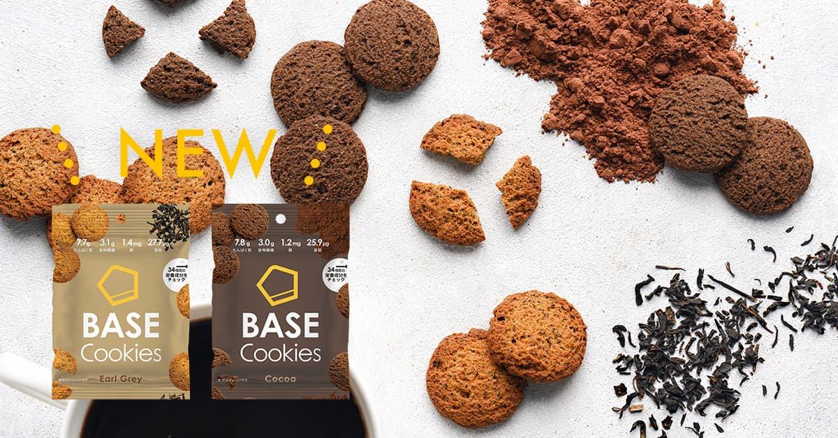 BASE Cookies(ベースクッキー)とは