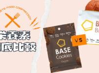 【徹底比較】ベースブレッドとベースクッキーの栄養素を比較してみた