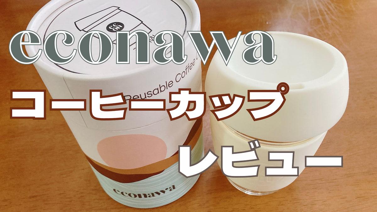 【レビュー】econawaのコーヒーカップが可愛すぎた|口コミ・評判も紹介